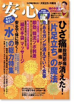 「安心」2011年11月号、表紙