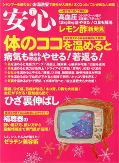「安心」2014年1月号、表紙