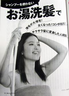 「安心」2014年1月号、中ページ